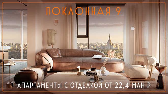 ЖК «Поклонная 9» — апартаменты премиум-класса Панорамные виды на Москва-Сити